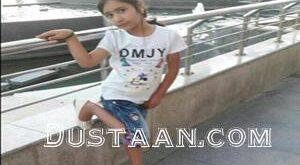 جسد ملیکا در خانه ای مخروبه پیدا شد
