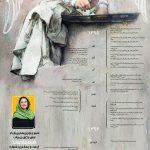 همه چیز درباره نماینده سینمای ایران در اسکار +عکس