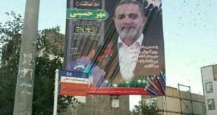 بنرهای عجیب و غریب آموزش و پرورش مشهد +عکس