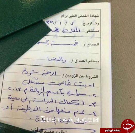 www.dustaan.com عکس : شروط عجیب و غریب دختران عربستان برای ازدواج