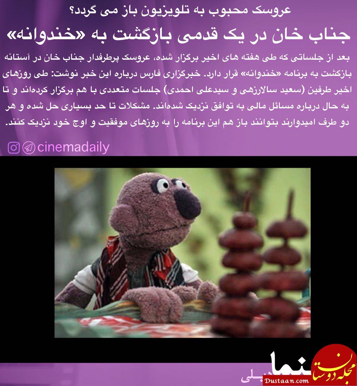 www.dustaan.com جناب خان در یک قدمی بازگشت به «خندوانه» +عکس