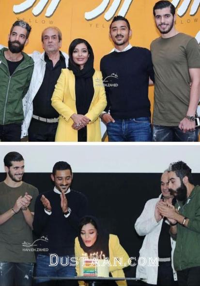 www.dustaan.com ساره بیات در شب تولدش در اکران فیلم سینمایی زرد +عکس