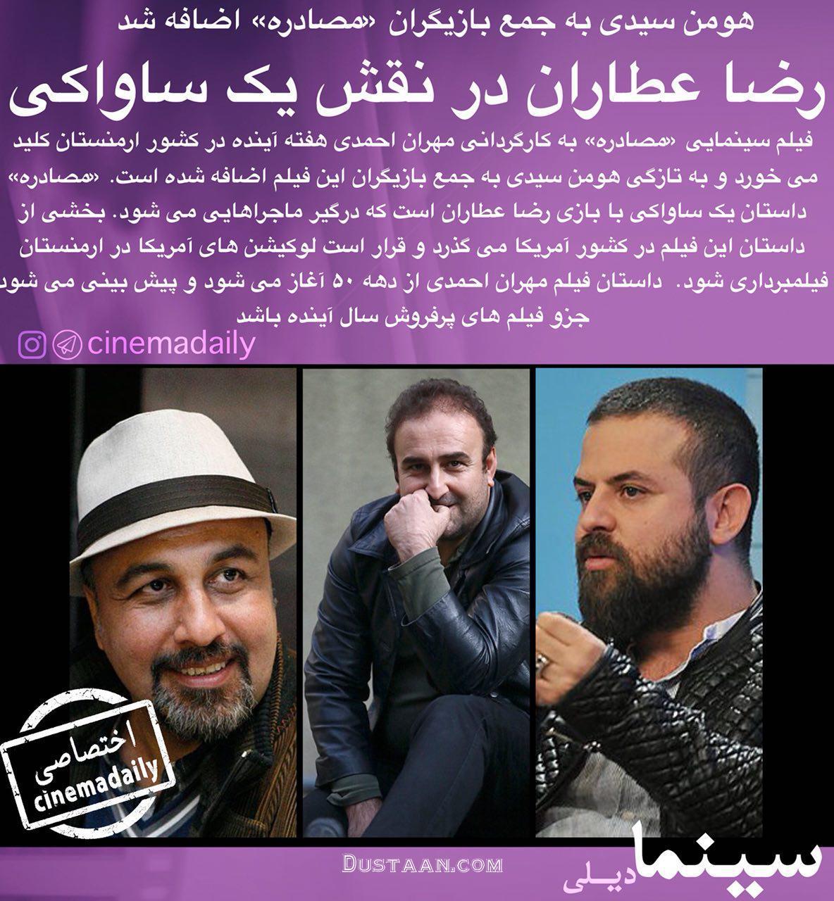 www.dustaan.com رضا عطاران در نقش یک ساواکی! +عکس