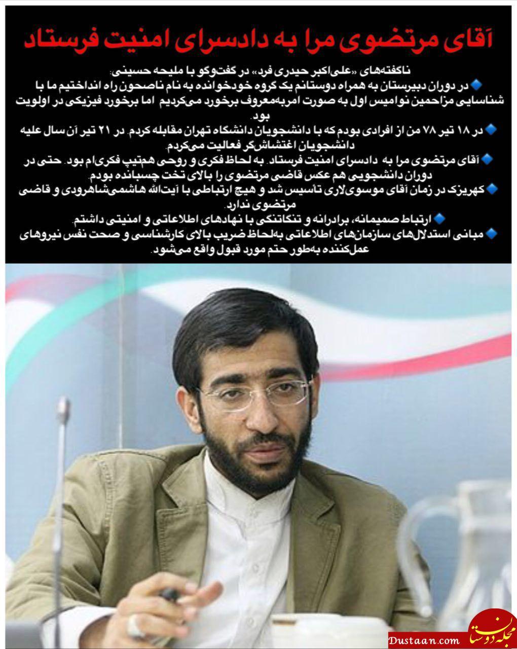 www.dustaan.com ناگفته های قاضی حیدری فرد متهم پرونده جنجالی کهریزک +عکس