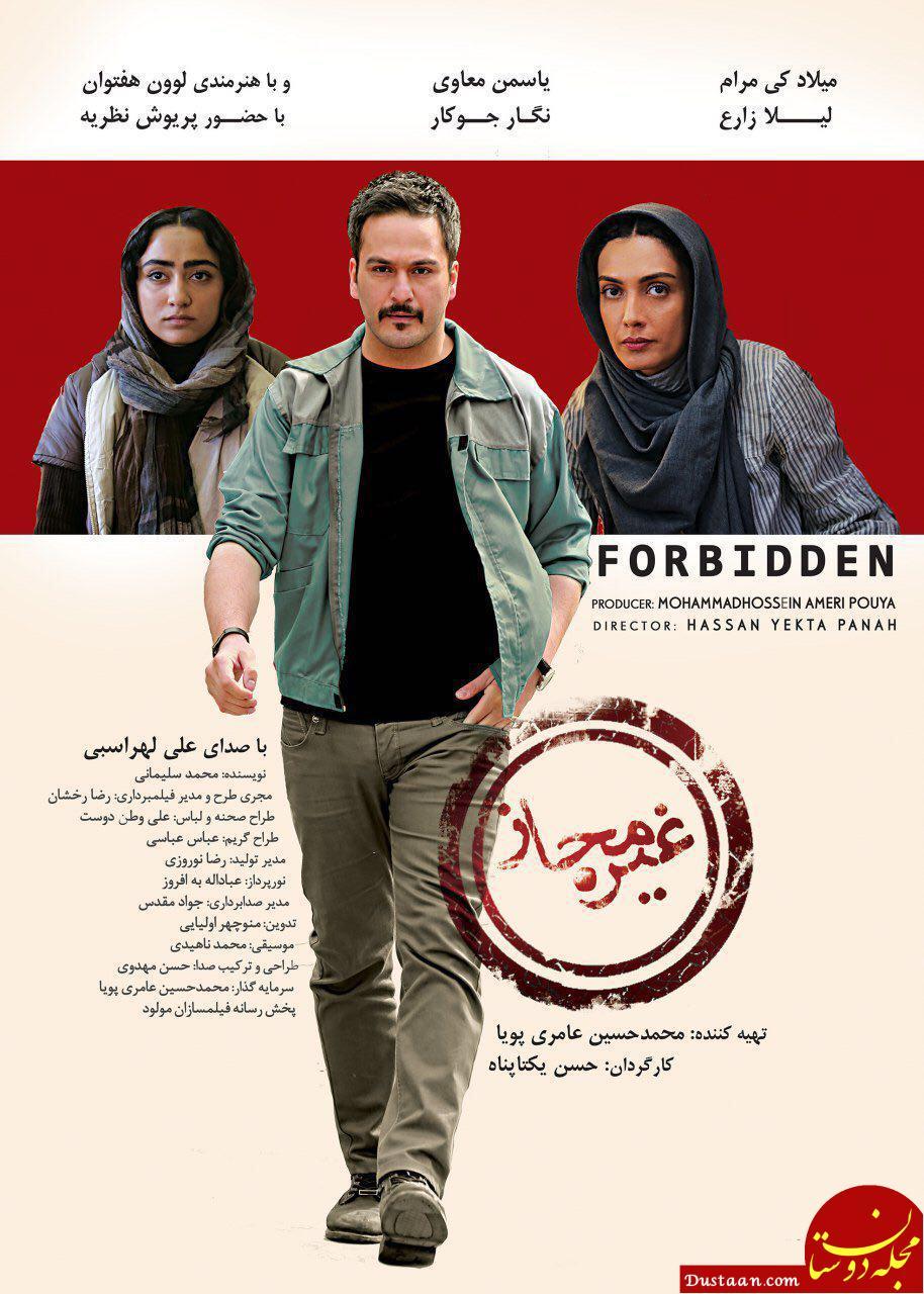 www.dustaan.com رونمایى از جدیدترین پوستر فیلم سینمایی «غیرمجاز» +عکس