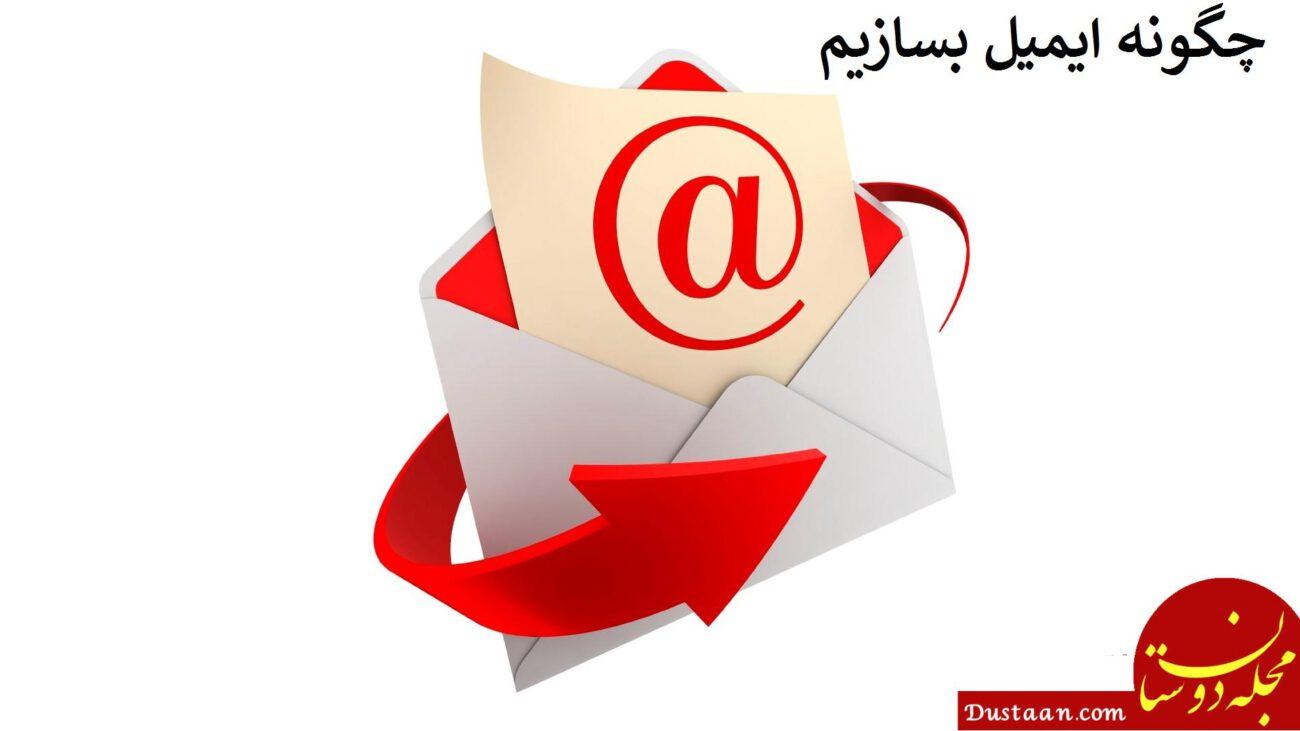 چگونه ایمیل بسازیم؟ | آموزش ساخت ایمیل در گوشی همراه ، لپ و ...