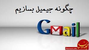 www.dustaan.com چگونه جیمیل بسازیم؟