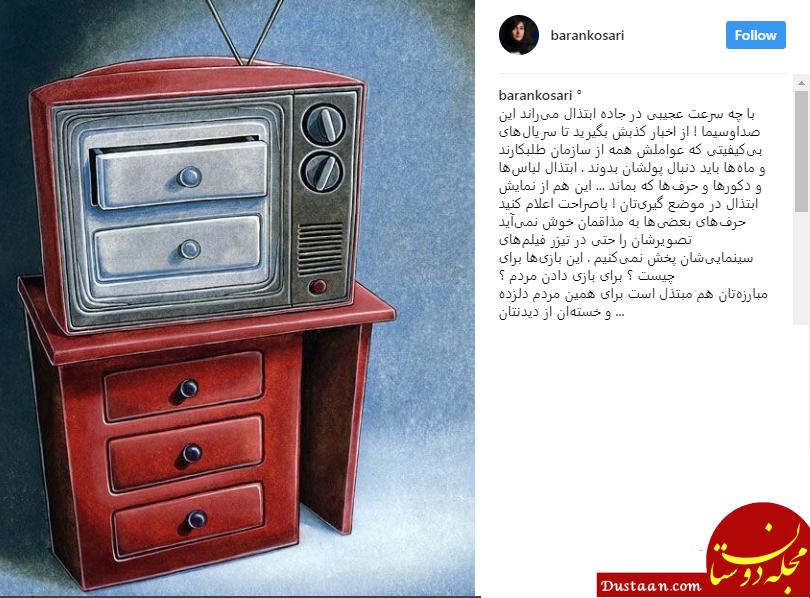 www.dustaan.com واکنش تند باران کوثری به سانسور صدا و سیما +عکس