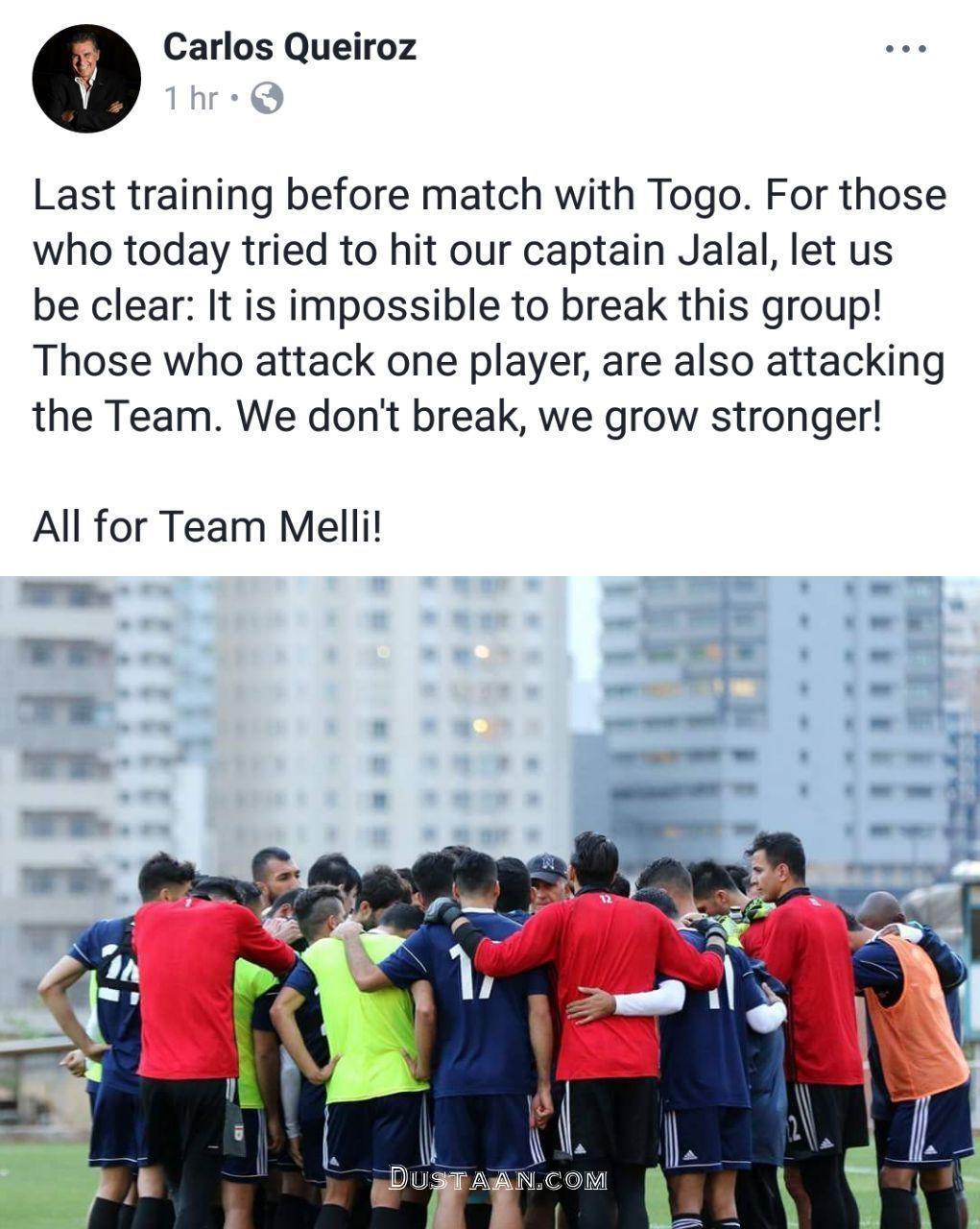 www.dustaan.com واکنش کی روش به شایعه دوپینگ کاپیتان تیمش!
