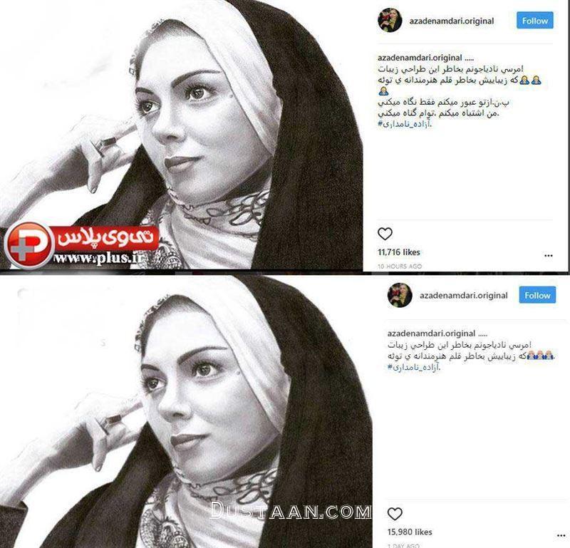 www.dustaan.com «آزاده نامداری» اعترافاتش را پاک کرد! +عکس