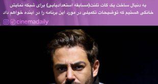 کار جدید محمدرضا گلزار چیست؟! +عکس