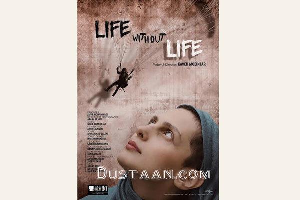 www.dustaan.com رونمایی از جدیدترین پوستر «زندگی بدون زندگی»