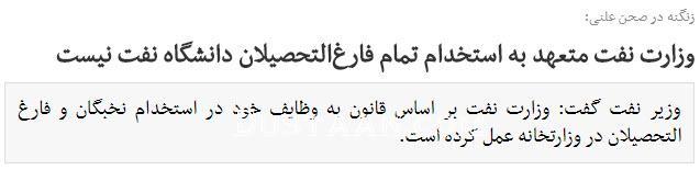 www.dustaan.com جنجالی که استخدام یک ژن خوب در وزارت نفت به پا کرد + عکس