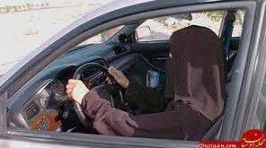 شغل جدید و عجیب دولت عربستان برای زنان