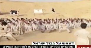 تصاویر : خبر تلویزیون اسرائیل از اردوگاه آموزشی داعش