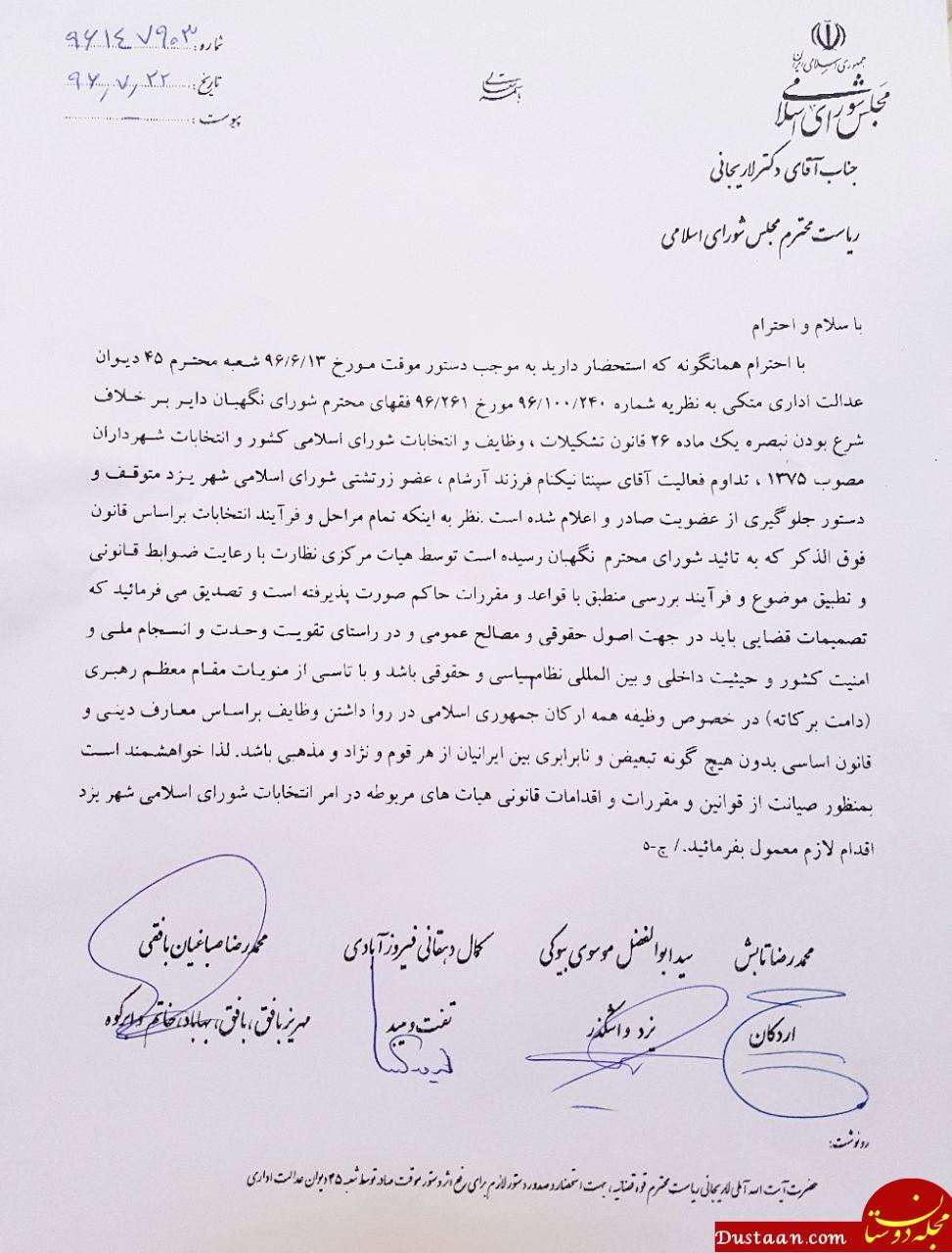 www.dustaan.com درخواست نمایندگان یزد از لاریجانی درباره سپنتا نیکنام +عکس