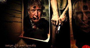 پوستر تبلیغاتی داعش