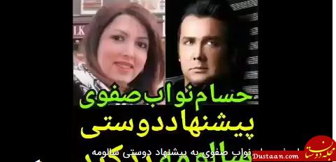www.dustaan.com پیشنهاد دوستی مجری زن شبکه من و تو به حسام نواب صفوی +عکس