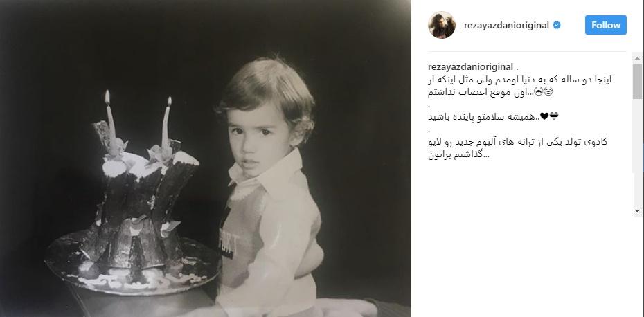 www.dustaan.com عکس : رضا یزدانی در جشن تولد دو سالگیاش