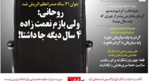 متلک جدید به سعید جلیلی، پروین و عارف! +عکس