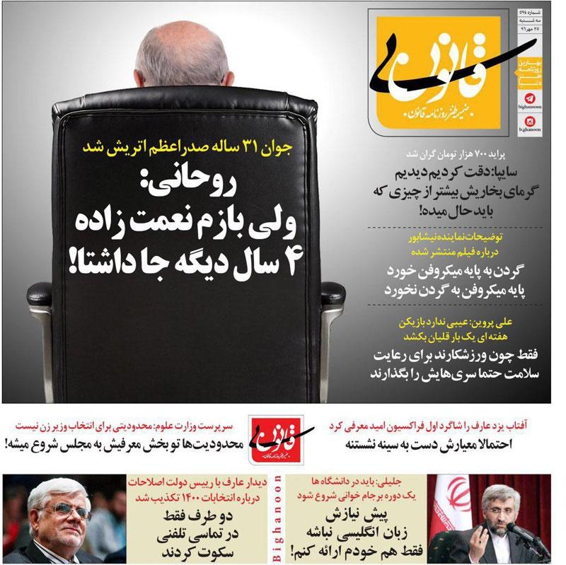 www.dustaan.com متلک جدید به سعید جلیلی، پروین و عارف! +عکس