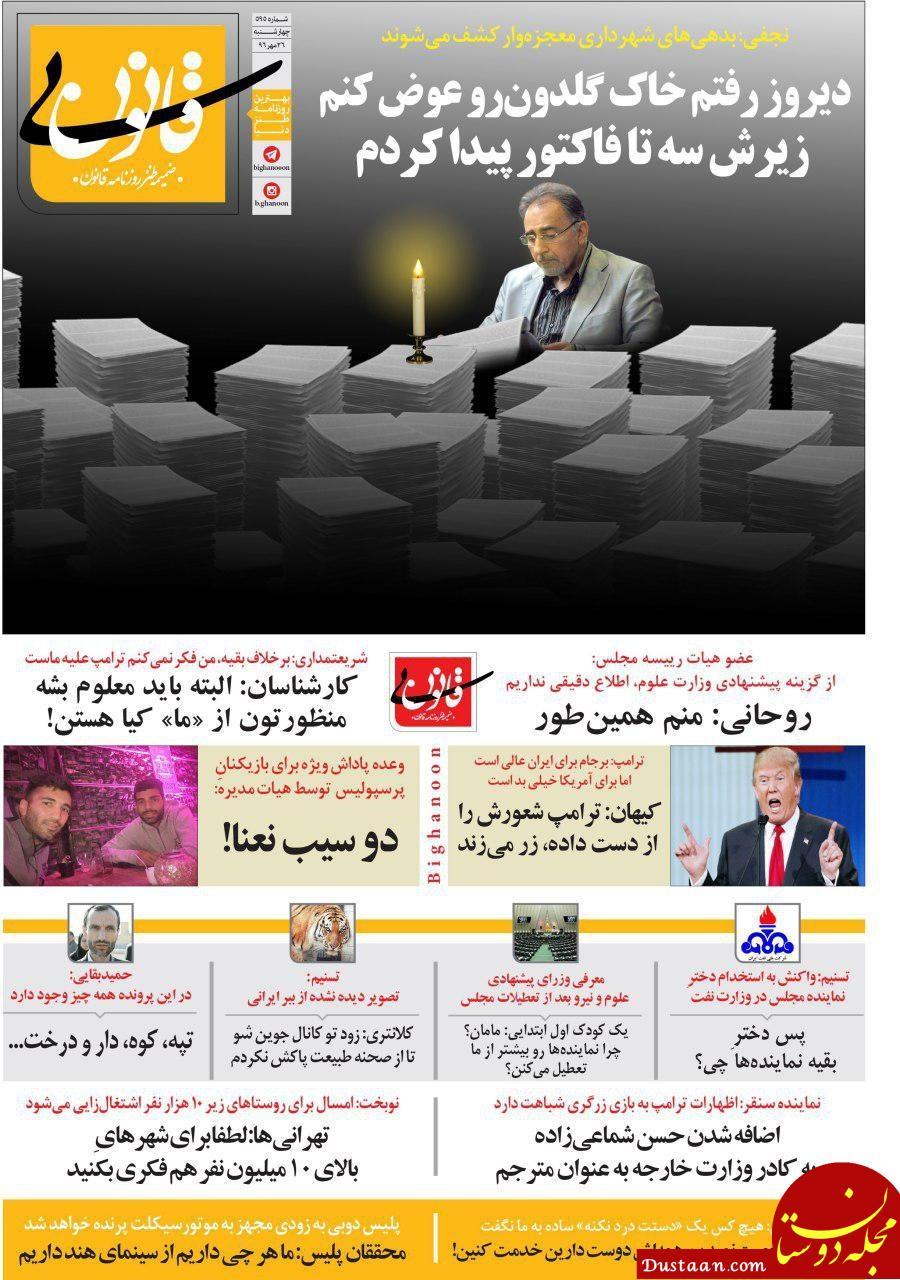 www.dustaan.com متلک تازه به قالیباف، بقایی و حدادعادل! +عکس