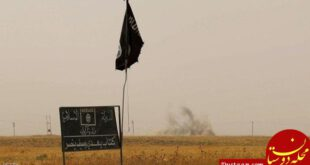اخبار بین الملل ,خبرهای  بین الملل ,داعش