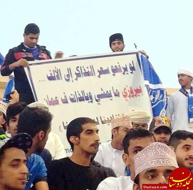 www.dustaan.com اعتراض هواداران عمانی به پرسپولیسی ها +عکس