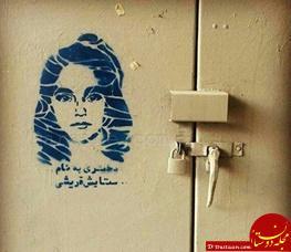 www.dustaan.com با خانواده ستایش قریشی دو روز پیش از اعدام «امیرحسین»