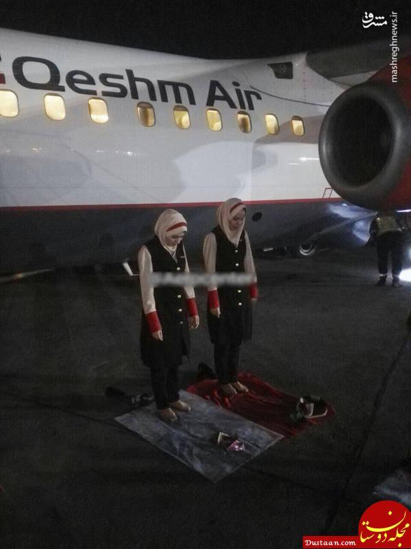www.dustaan.com نماز اول وقت مهمانداران زن در باند فرودگاه مشهد +عکس