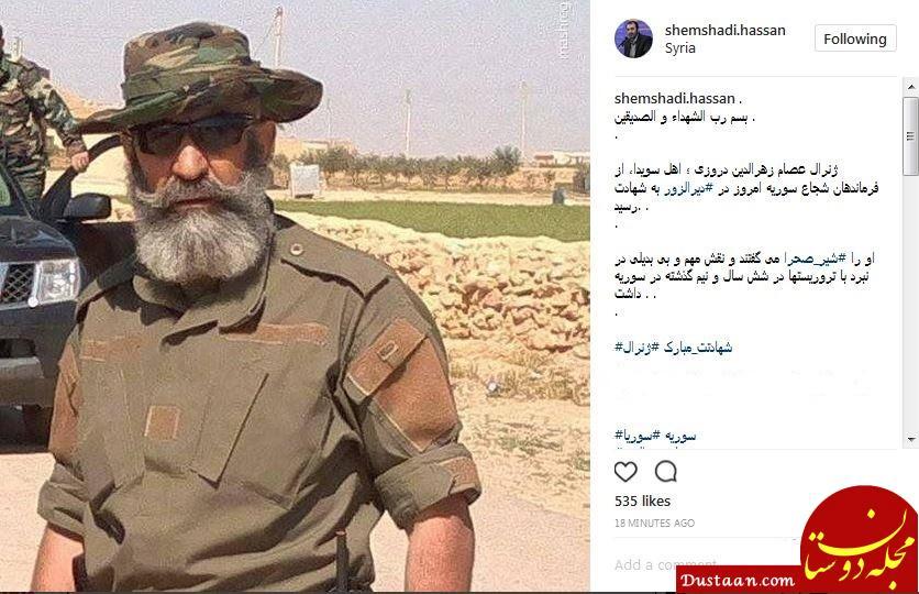 www.dustaan.com شیر صحرا در  دیرالزور سوریه شهید شد +عکس