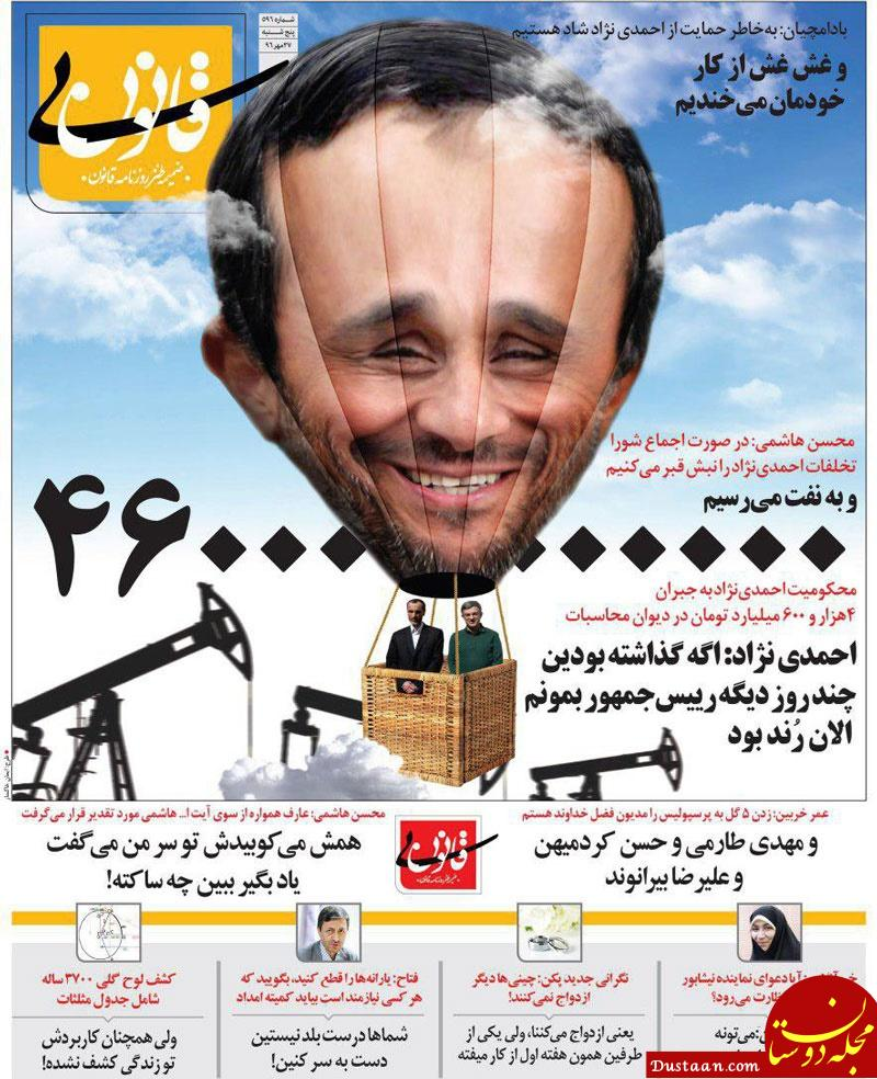 www.dustaan.com تخلف میلیاردی احمدی نژادی از اون لحاظ!  +عکس