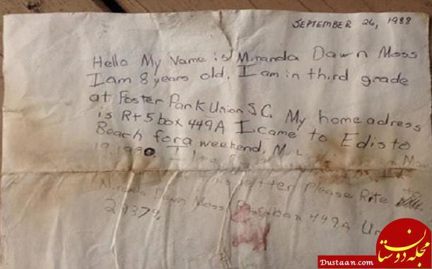 www.dustaan.com نامه ای عجیب که بعد از 29 سال پاسخ داده شد! +عکس