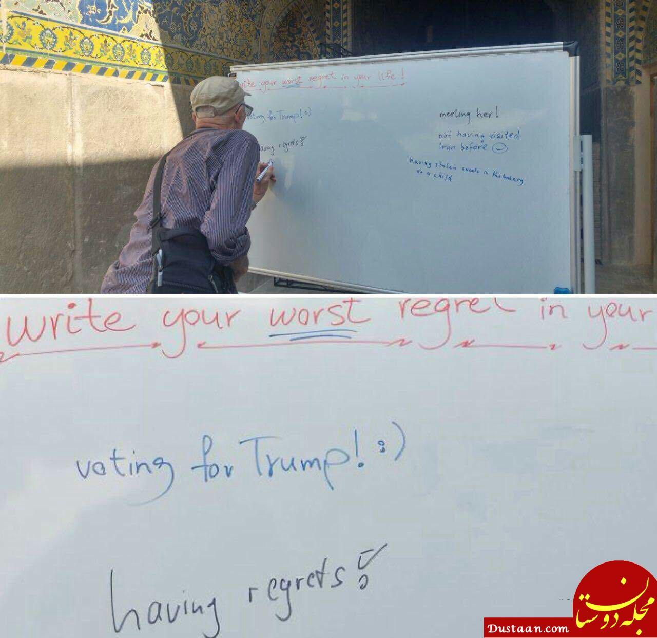 www.dustaan.com نوشته جالب یک گردشگر آمریکایی در مسجد تاریخی امام اصفهان!