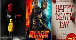 پرفروشترین فیلمهای هالیوودی در هفته جاری (13 اکتبر 2017)