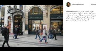 عکس : واکنش تهمینه میلانی به قانون ممنوعیت تعرض کلامی به بانوان در فرانسه
