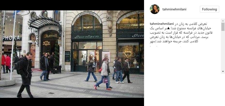 www.dustaan.com عکس : واکنش تهمینه میلانی به قانون ممنوعیت تعرض کلامی به بانوان در فرانسه