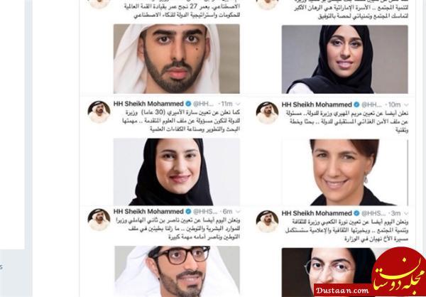 www.dustaan.com حضور دختران جوان در کابینه جدید امارات +عکس