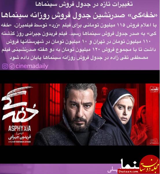 www.dustaan.com خفه گی صدرنشین جدول فروش روزانه سینماها +عکس