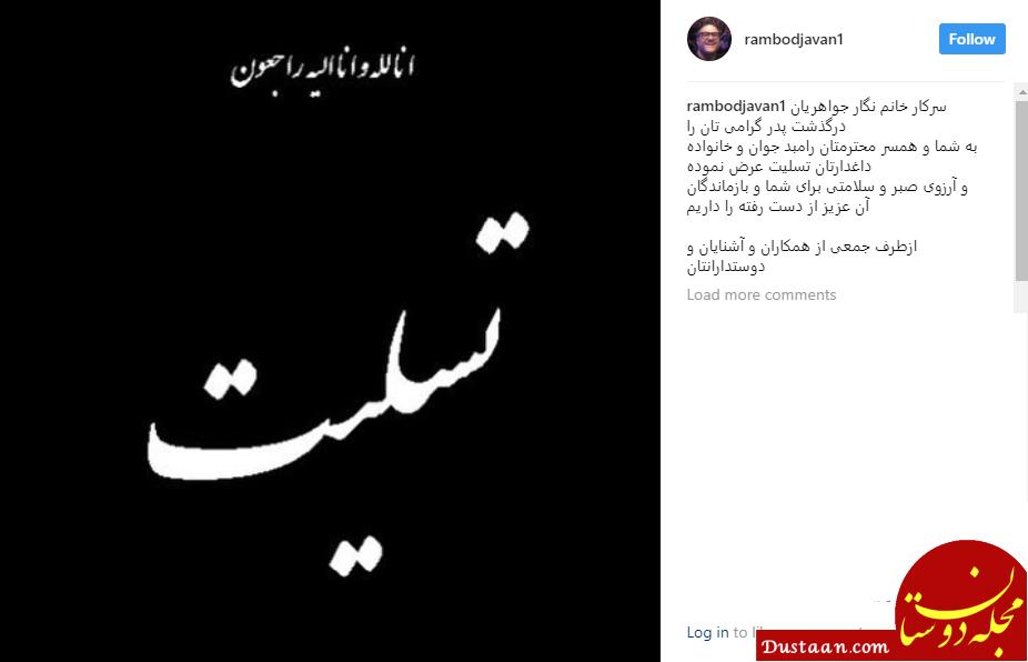 www.dustaan.com پست اینستاگرامی رامبد جوان و نگار جواهریان به مناسبت درگذشت حسن جواهریان +تصاویر