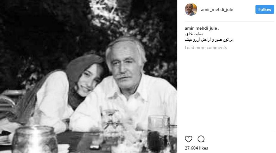 www.dustaan.com تسلیت اینستاگرامی هنرمندان به مناسبت درگذشت حسن جواهریان پدر نگار جواهریان +تصاویر