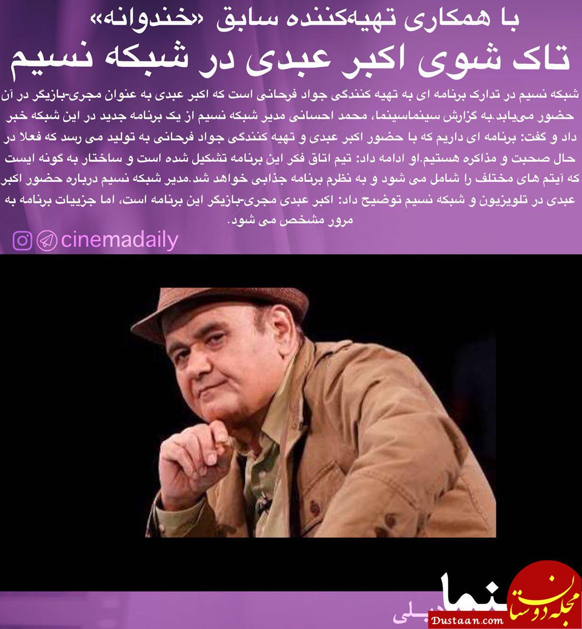 www.dustaan.com اکبری عبدی مجری تلویزیون می شود +عکس