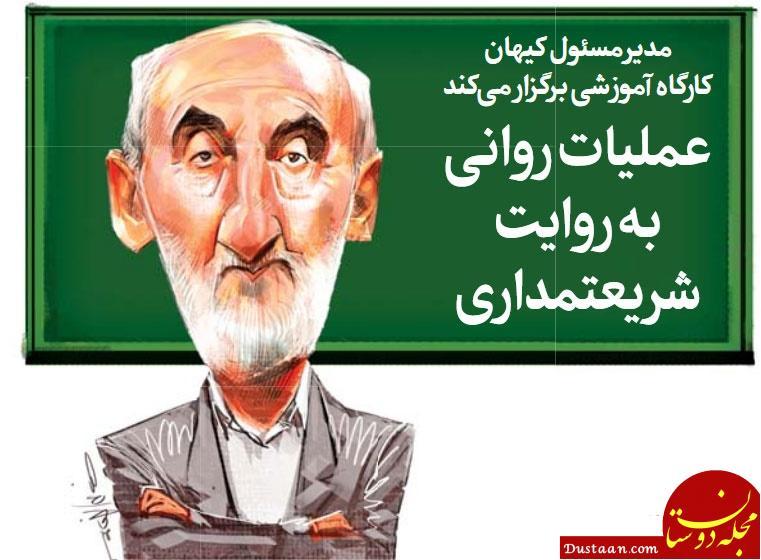 www.dustaan.com کاریکاتور حسین شریعتمداری روی جلد شرق! +عکس