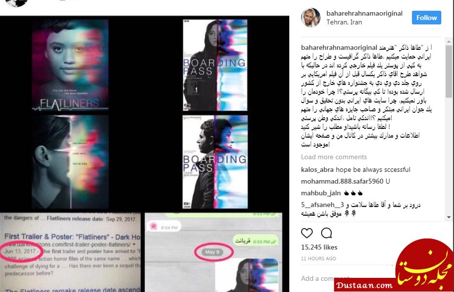 www.dustaan.com عکس : حمایت بهاره رهنما از گرافیست جنجال ساز ایرانی
