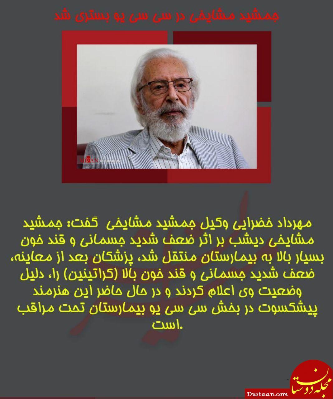 www.dustaan.com جمشید مشایخی در سی سی یو بستری شد