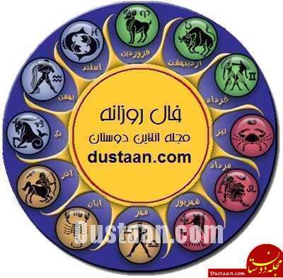 www.dustaan.com فال روزانه دوشنبه 1 آبان ماه 96