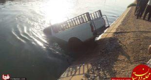 سقوط مرگبار وانت پیکان به درون کانال آب دزفول