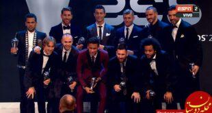 کریستیانو رونالدو بهترین بازیکن 2017 جهان شد +عکس