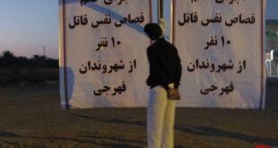 اعدام عامل قتل خانوادگی ۱۰ نفر در فهرج