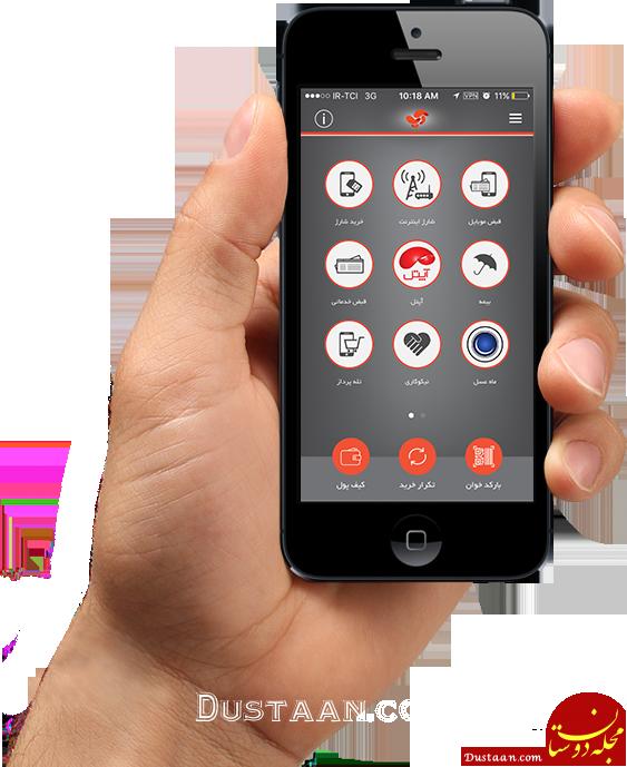 www.dustaan.com آموزش انتقال وجه کارت به کارت از طریق گوشی همراه